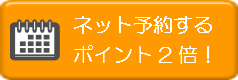 ネット予約バナー orennji.jpg